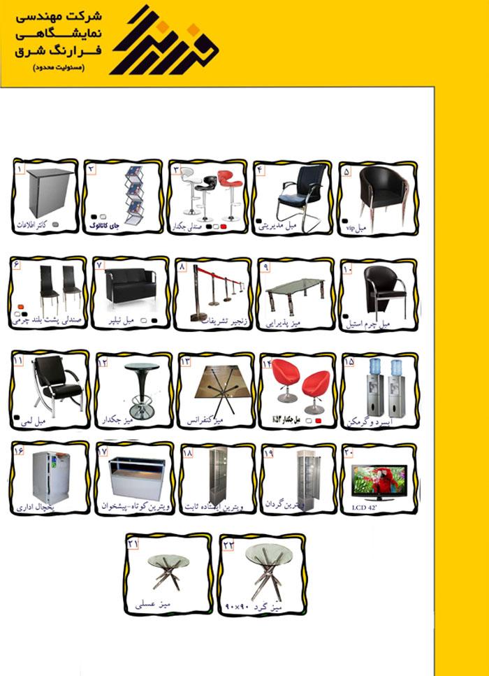 لیست تجهیزات نمایشگاهی فرارنگ