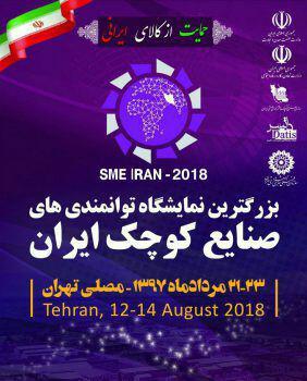 غرفه سازی شرکت فرارنگ در بزرگترین نمایشگاه توانمندیهای صنایع کوچک ایران