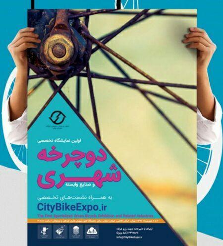غرفه سازی در اولین دوره نمایشگاه دوچرخه شهری