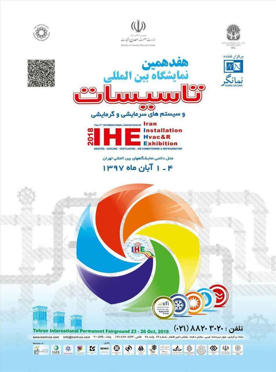 هفدهمین نمایشگاه بین المللی تاسیسات ساختمان و سیستمهای سرمایشی و گرمایشی