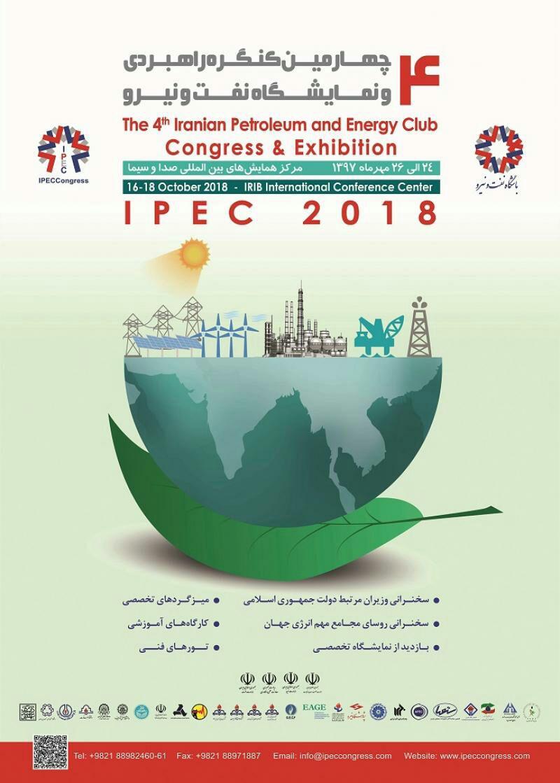 غرفه سازی چهارمین کنگره راهبردی و نمایشگاه نفت و نیرو
