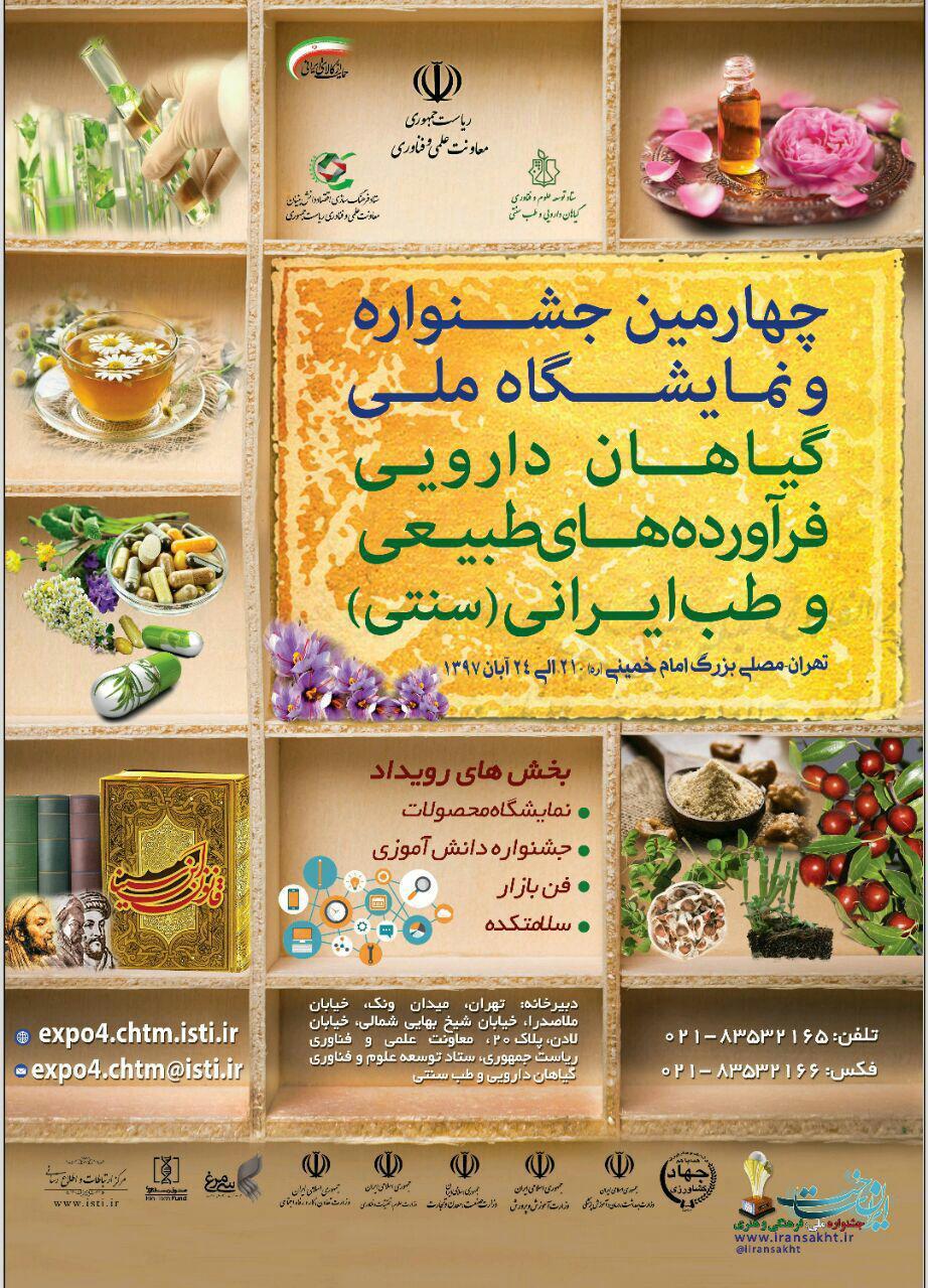غرفه سازی در چهارمین نمایشگاه ملی گیاهان دارویی ، فرآورده های طبیعی و طب ایرانی (سنتی)