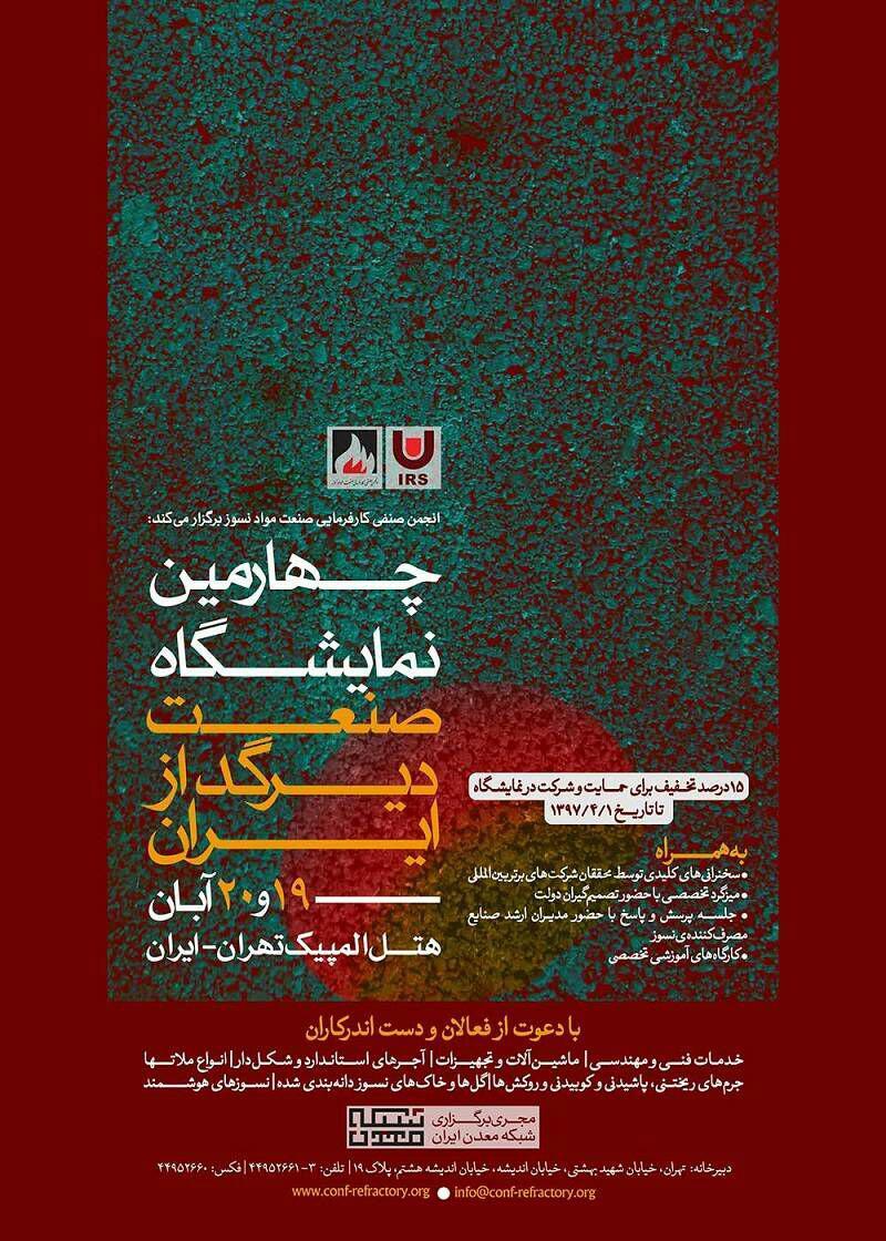 غرفه سازی درچهارمین نمایشگاه صنعت دیرگداز ایران