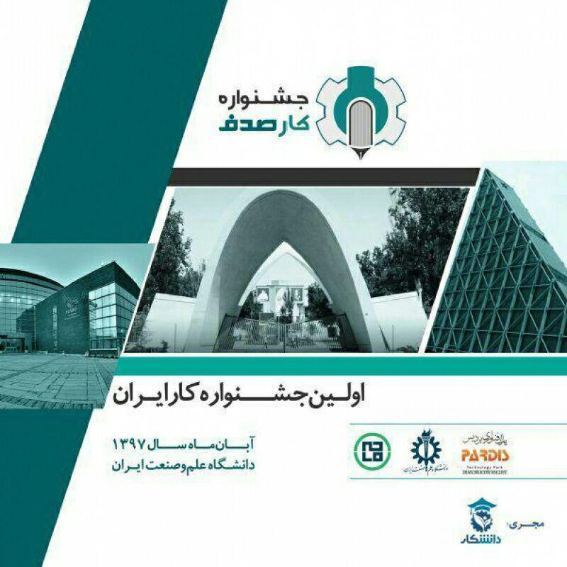 غرفه سازی در اولین جشنواره کار ایران