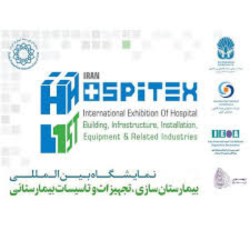 غرفه سازی در چهارمین نمایشگاه بین المللی تجهیزات و تاسیسات بیمارستانی