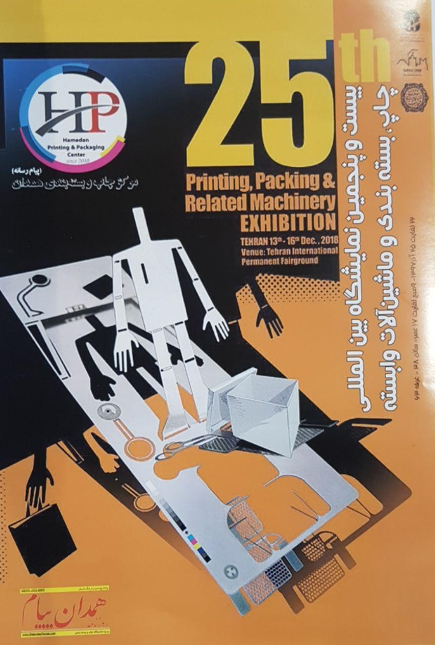 غرفه سازی در بیست و پنجمین نمایشگاه چاپ ، بسته بندی و ماشین آلات وابسته