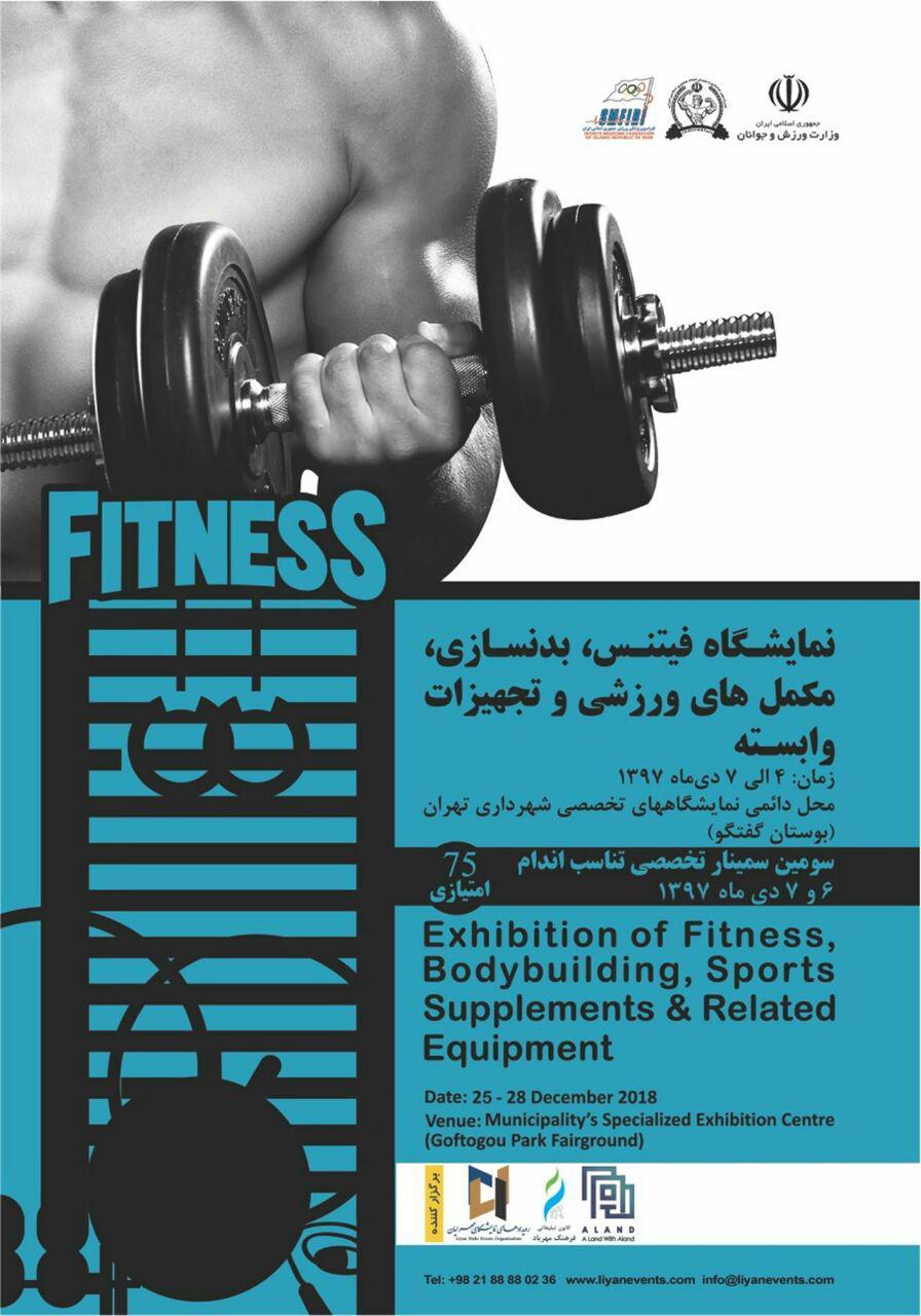 غرفه سازی در نمایشگاه فیتنس،بدنسازی ،مکمل های ورزشی و تجهیزات وابسته