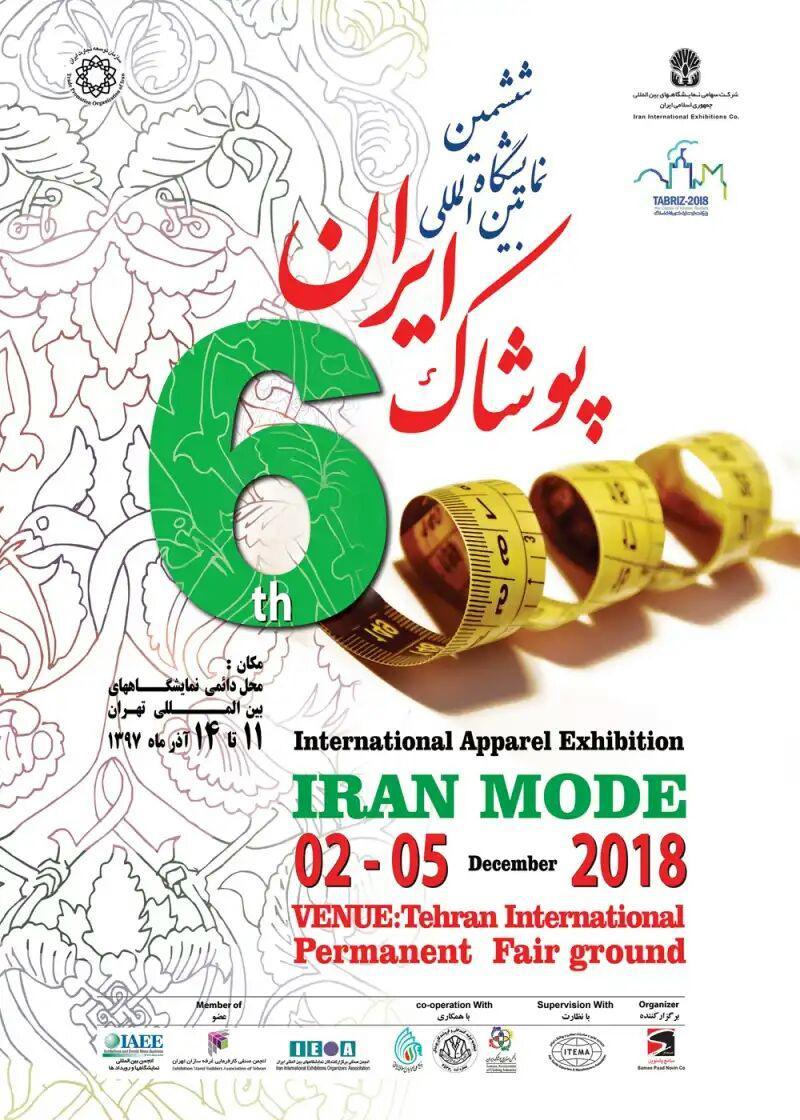 غرفه سازی در ششمین نمایشگاه بین المللی پوشاک ایران