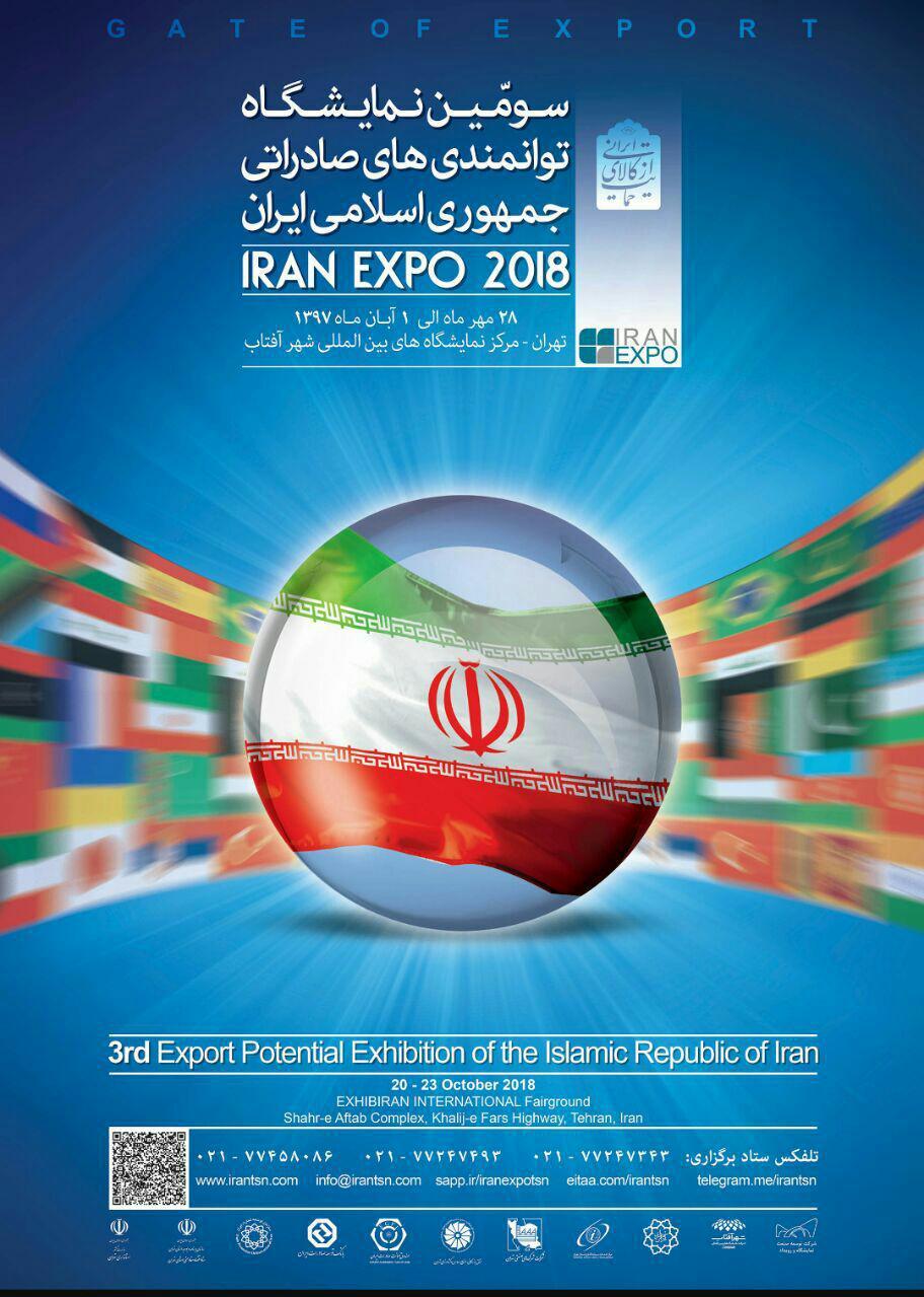غرفه سازی در سومین نمایشگاه توانمندی های صادراتی جمهوری اسلامی ایران