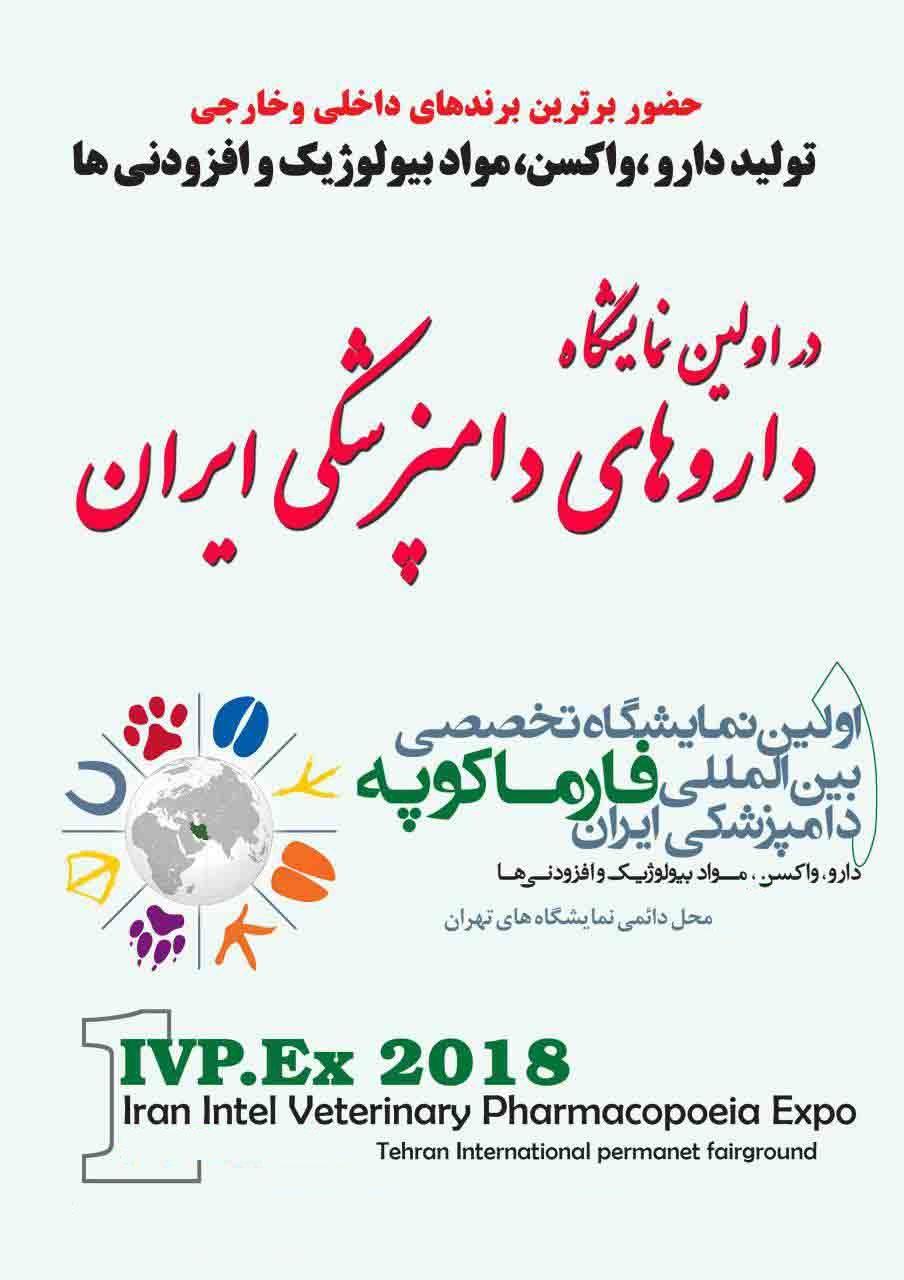 غرفه سازی در بیستمین نمایشگاه دستاوردهای پژوهش و فناوری کشور