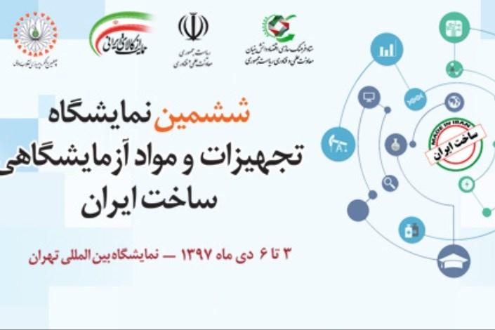 غرفه سازی در اولین نمایشگاه تخصصی بین المللی فارماکوپه دامپزشکی ایران