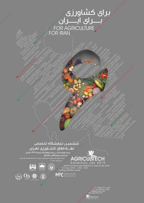 غرفه سازی در ششمین نمایشگاه تخصصی نهاده های کشاورزی تهران