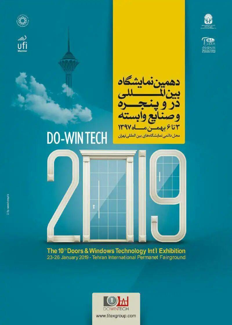 غرفه سازی در دهمین نمایشگاه بین المللی در و پنجره و صنایع وابسته