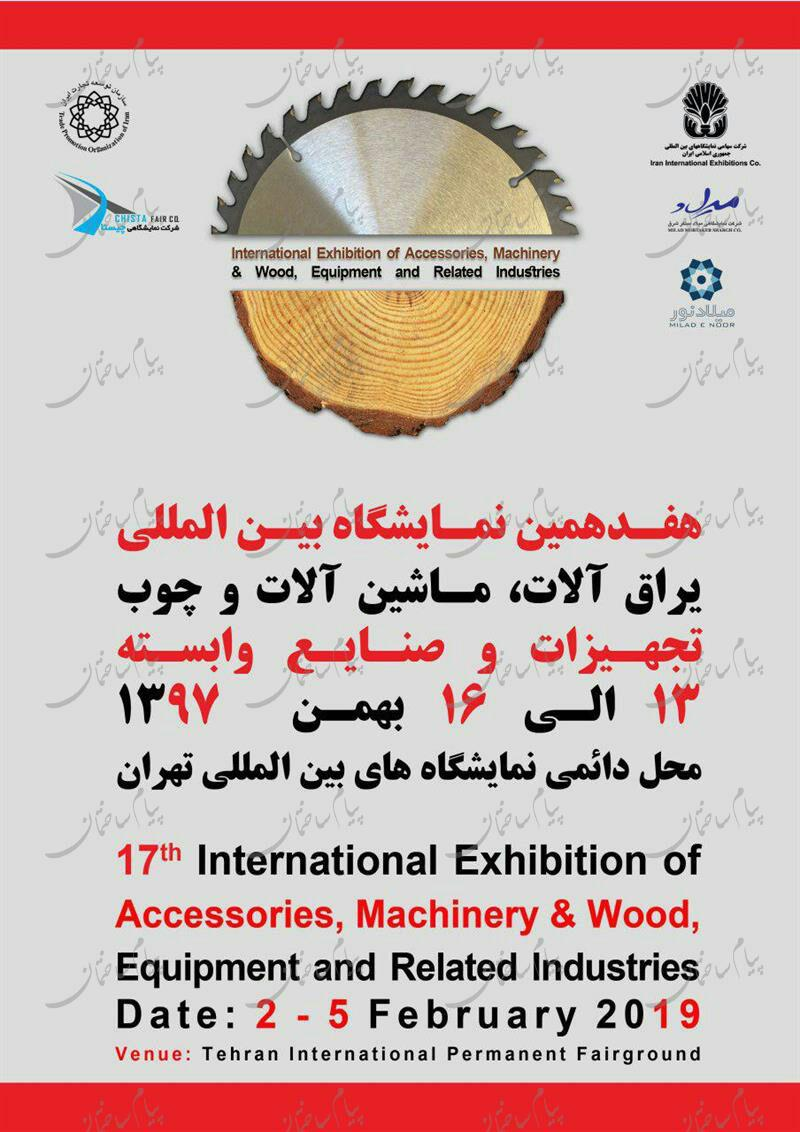 غرفه سازی در هفدهمین نمایشگاه بین المللی یراق آلات ،ماشین آلات و چوب تجهیزات و صنایع وابسته