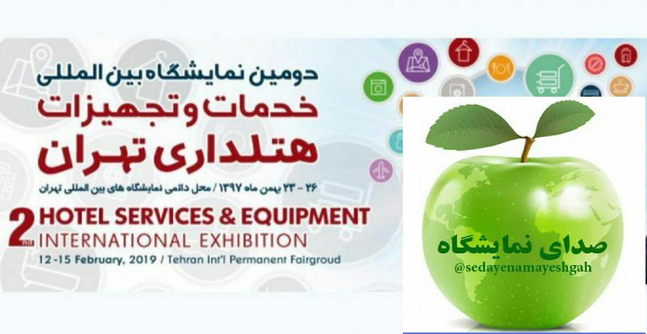 غرفه سازی در دومین نمایشگاه خدمات و تجهیزات هتلداری تهران
