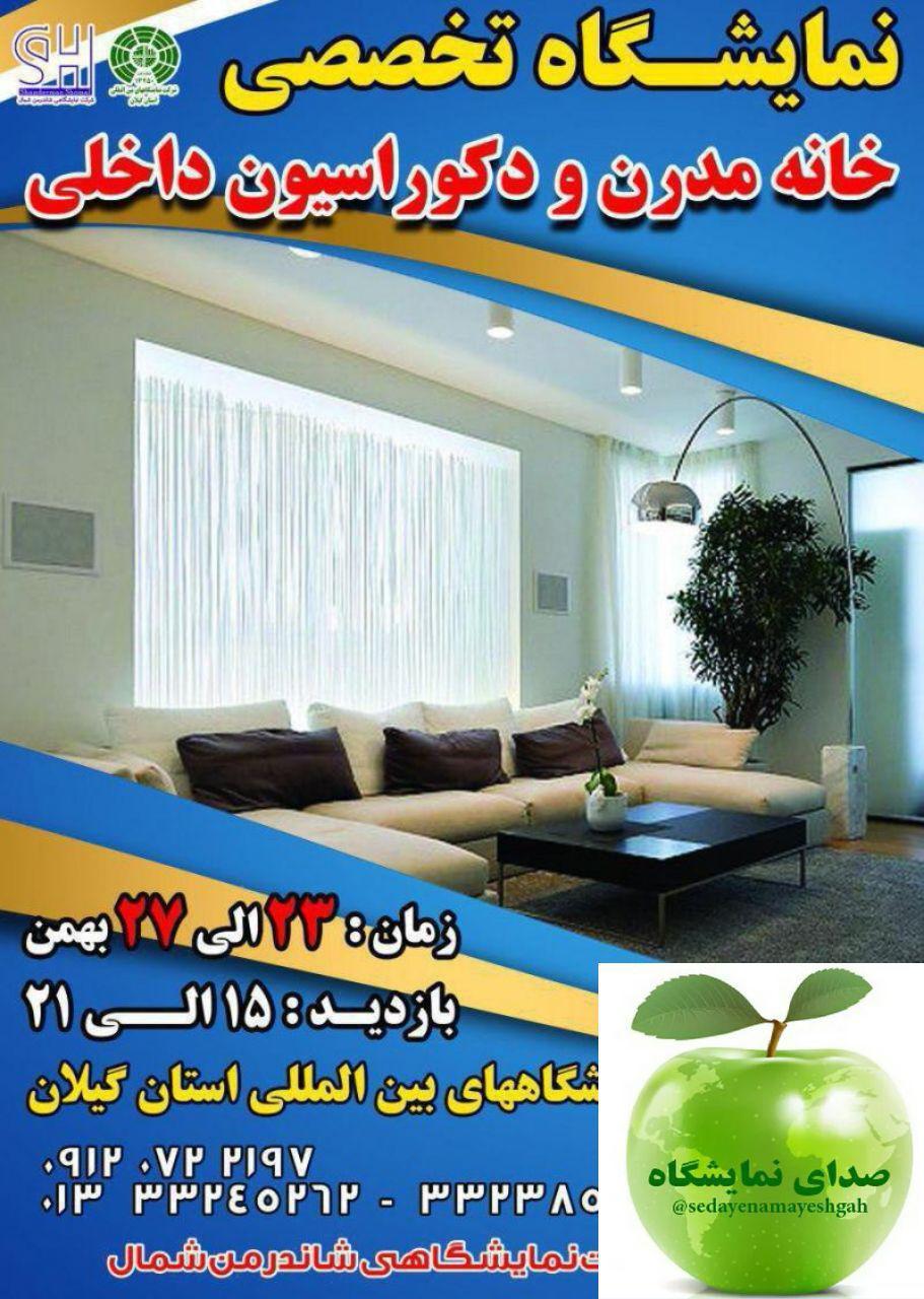 غرفه سازی در نمایشگاه بین المللی خانه مدرن و دکوراسیون داخلی استان گیلان
