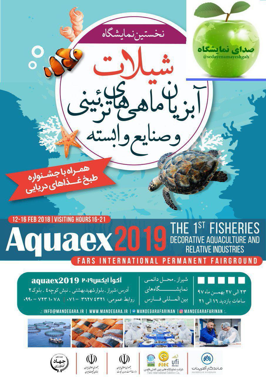 غرفه سازی در نخستین نمایشگاه شیلات ، آبزیان ، ماهی های تزیینی و صنایع وابسته در شیراز