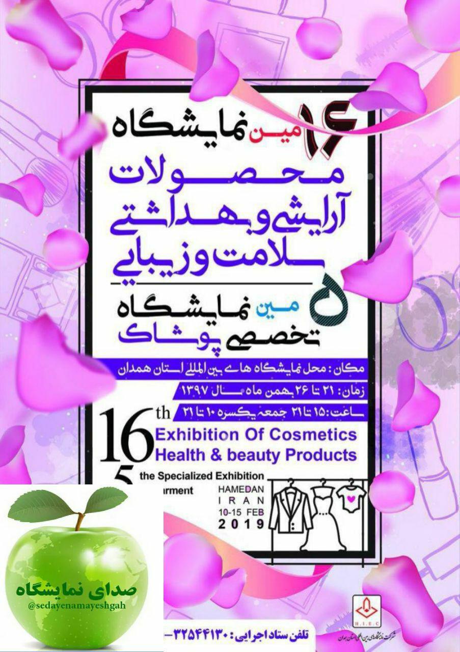 غرفه سازی در شانزدهمین نمایشگاه محصولات آرایشی و بهداشتی سلامت و زیبایی در همدان