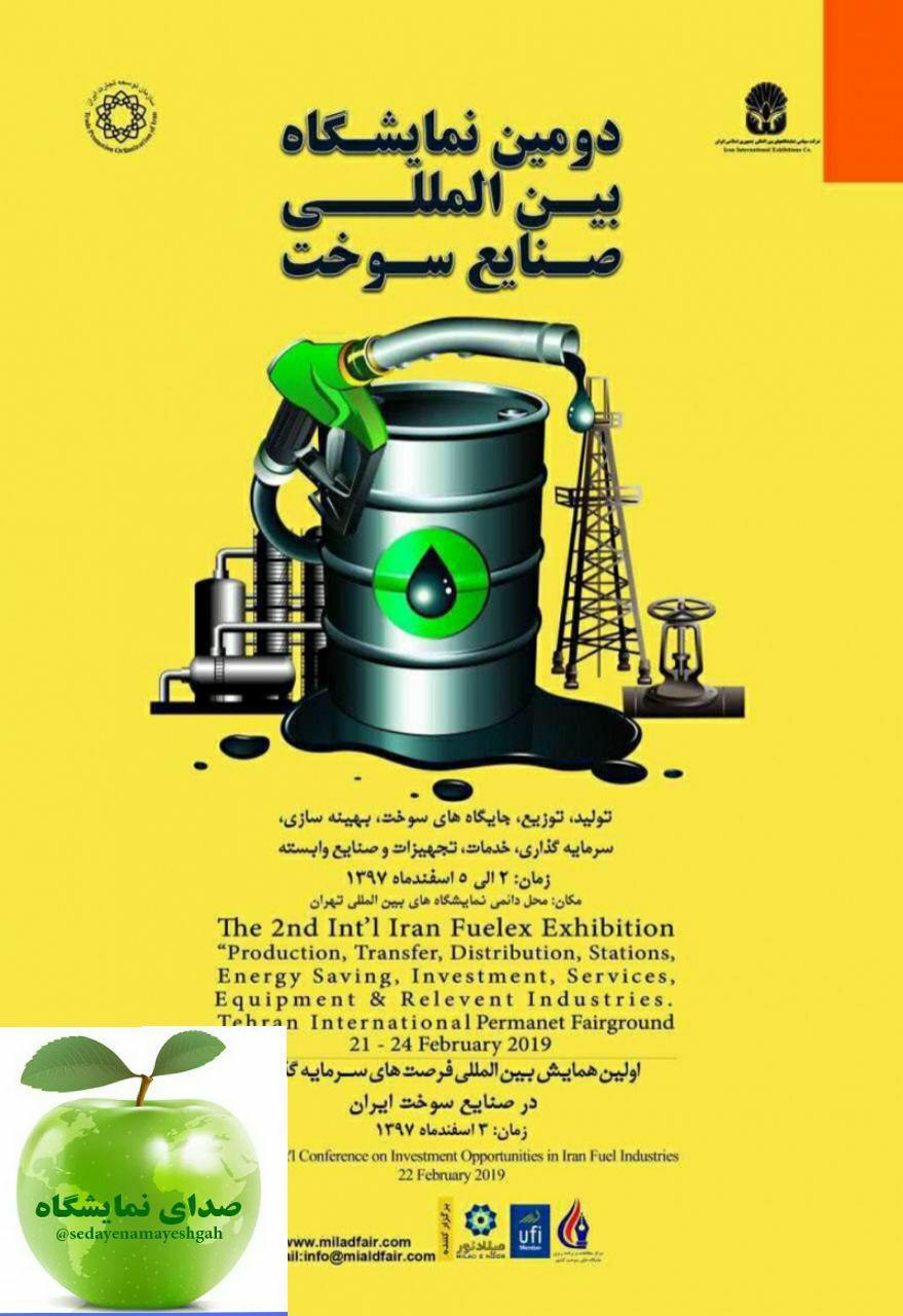 غرفه سازی در دومین نمایشگاه بین المللی صنایع سوخت