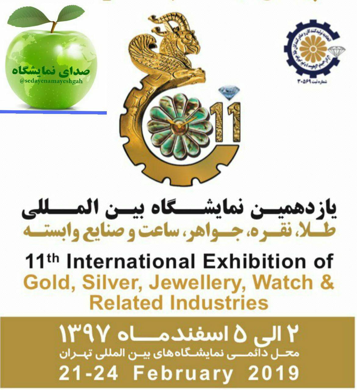 غرفه سازی در یازدهمین نمایشگاه بین المللی طلا ، نقره ، جواهر ، ساعت و صنایع وابسته