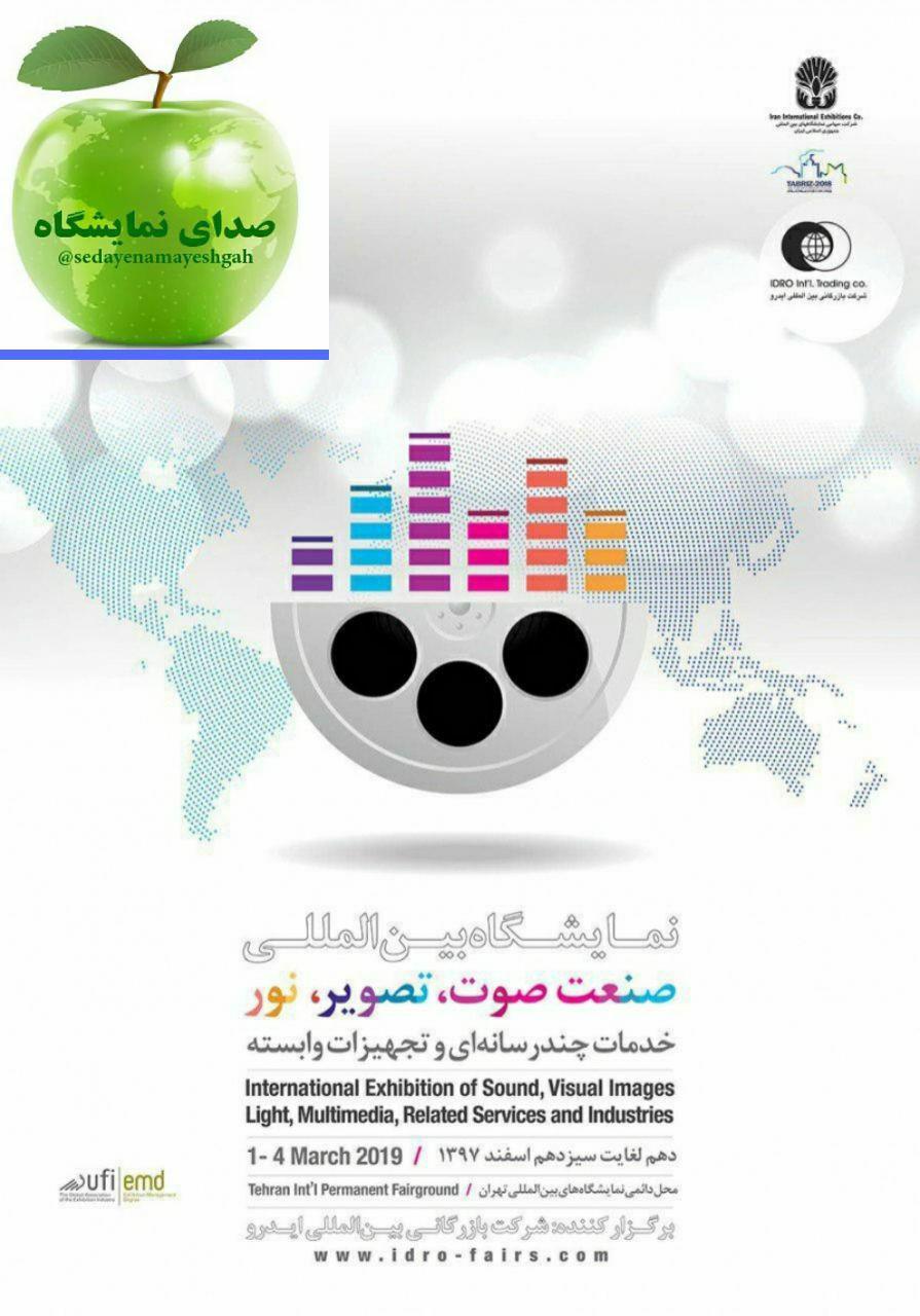 غرفه سازی در نمایشگاه بین المللی صنعت صوت ، تصویر ، نور خدمات چند رسانه ای و تجهیزات وابسته