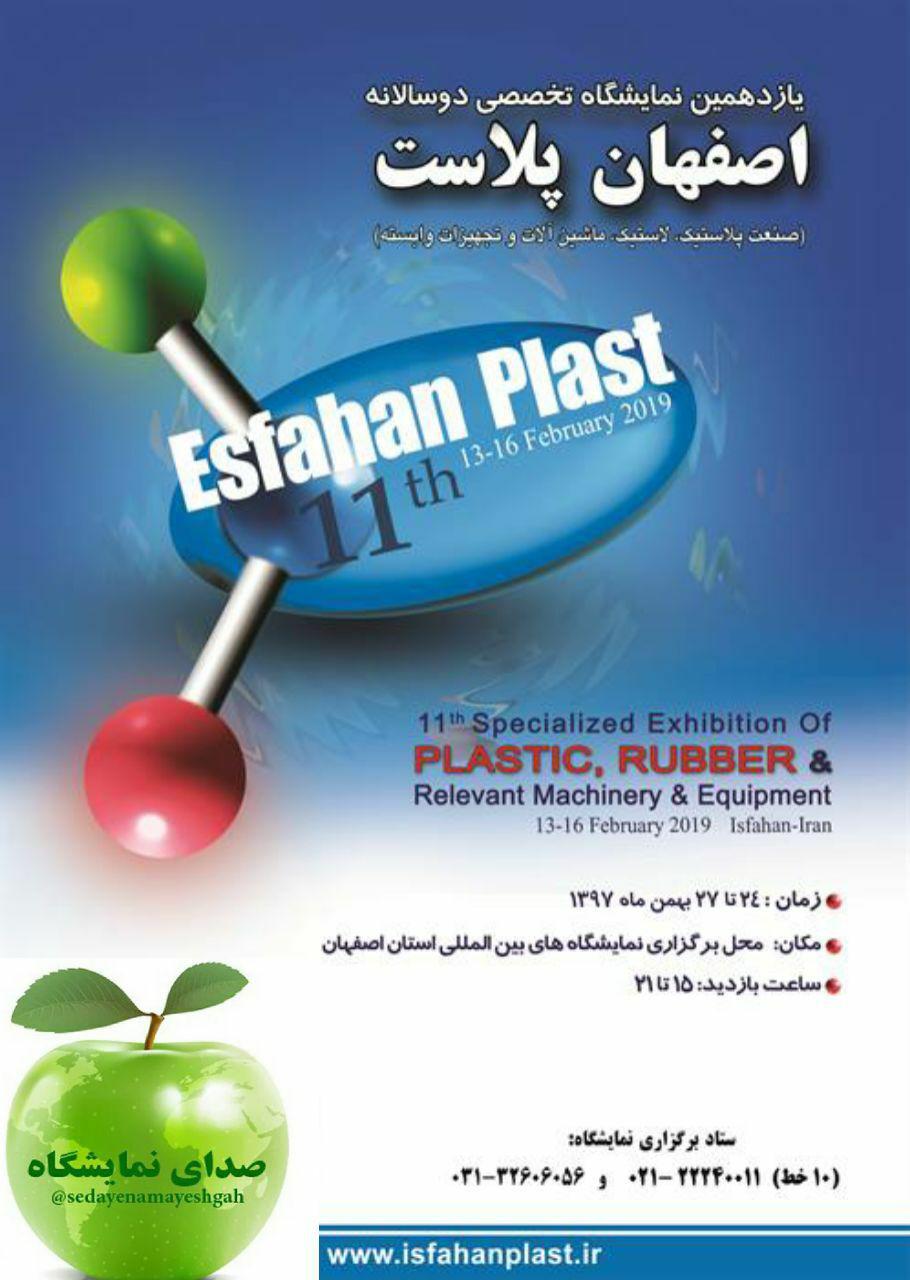 غرفه سازی در نمایشگاه اصفهان پلاست