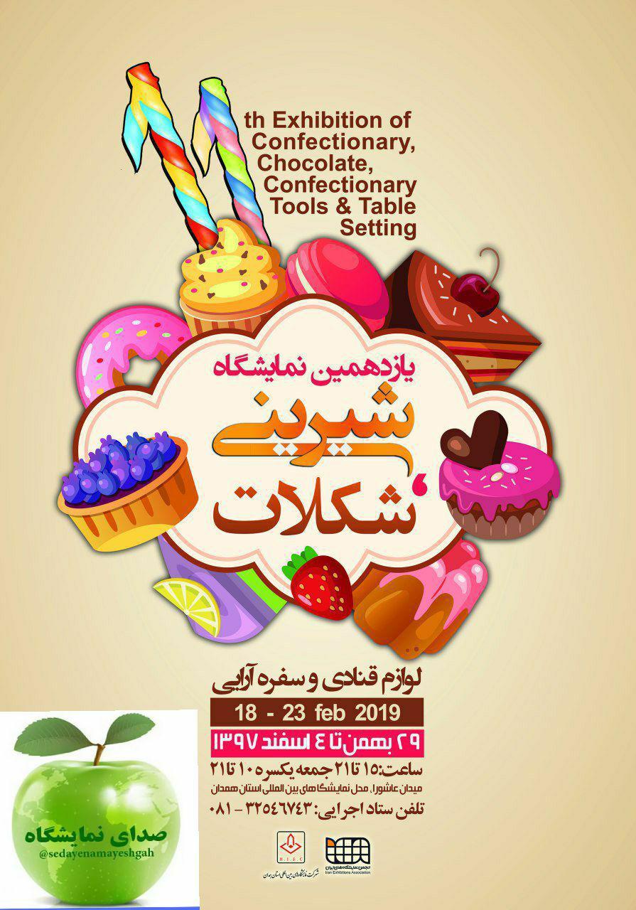 غرفه سازی در نمایشگاه شیرینی و شکلات لوازم قنادی و سفره آرایی همدان