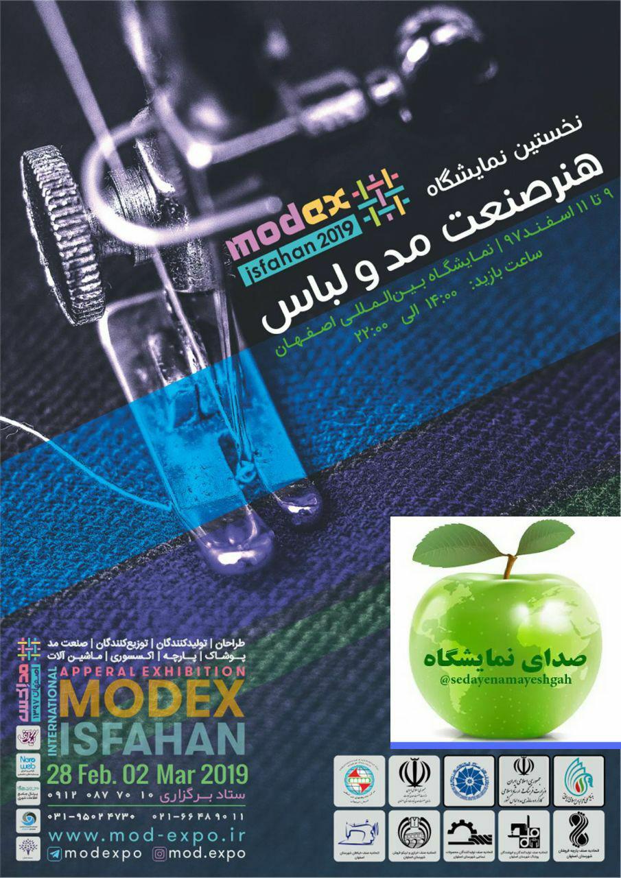 غرفه سازی در نخستین نمایشگاه هنر صنعت مد و لباس در اصفهان
