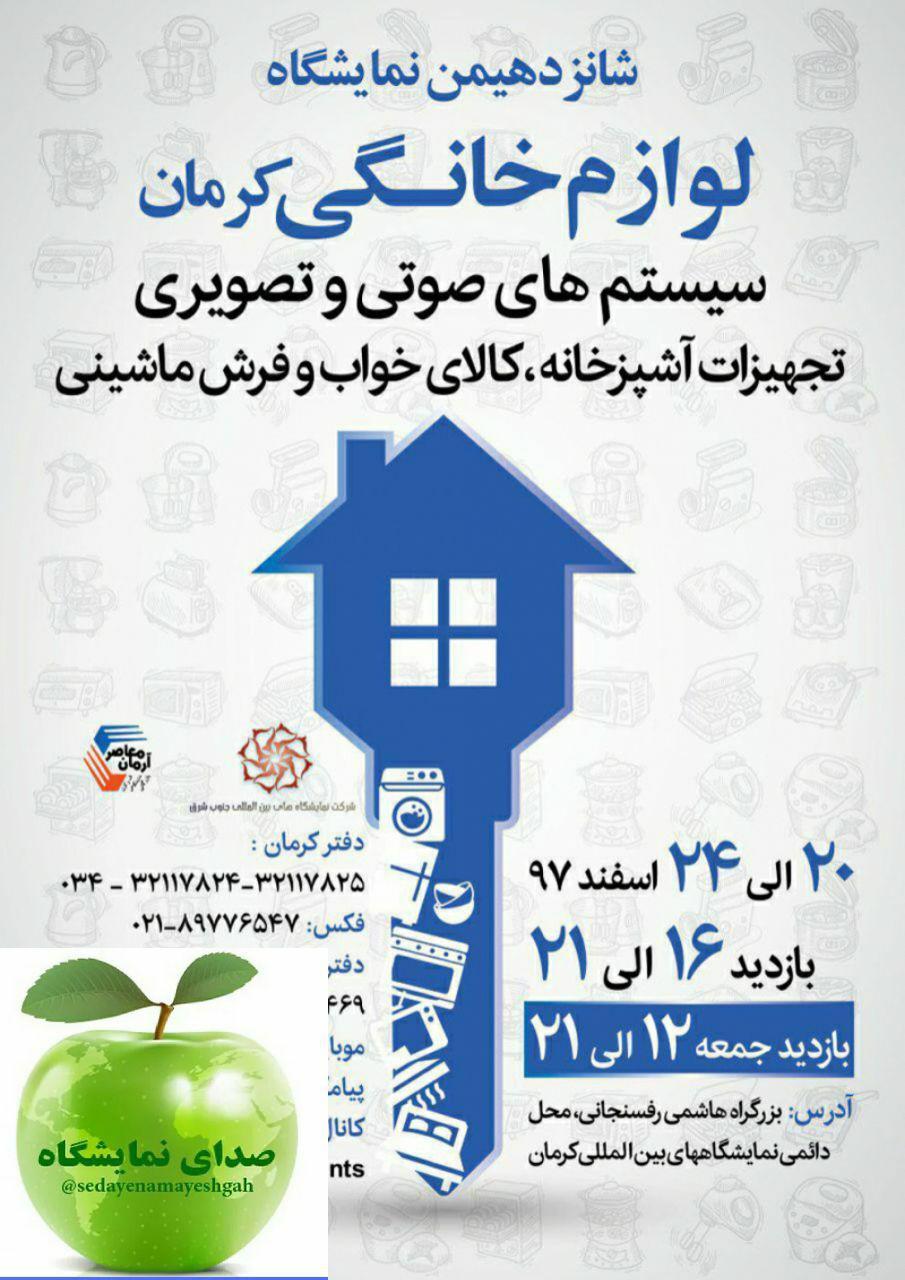 غرفه سازی در شانزدهمین نمایشگاه لوازم خانگی در کرمان