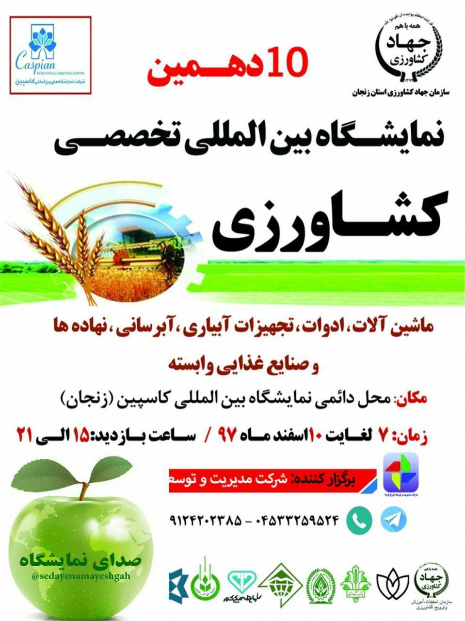 غرفه سازی در دهمین نمایشگاه تخصصی کشاورزی