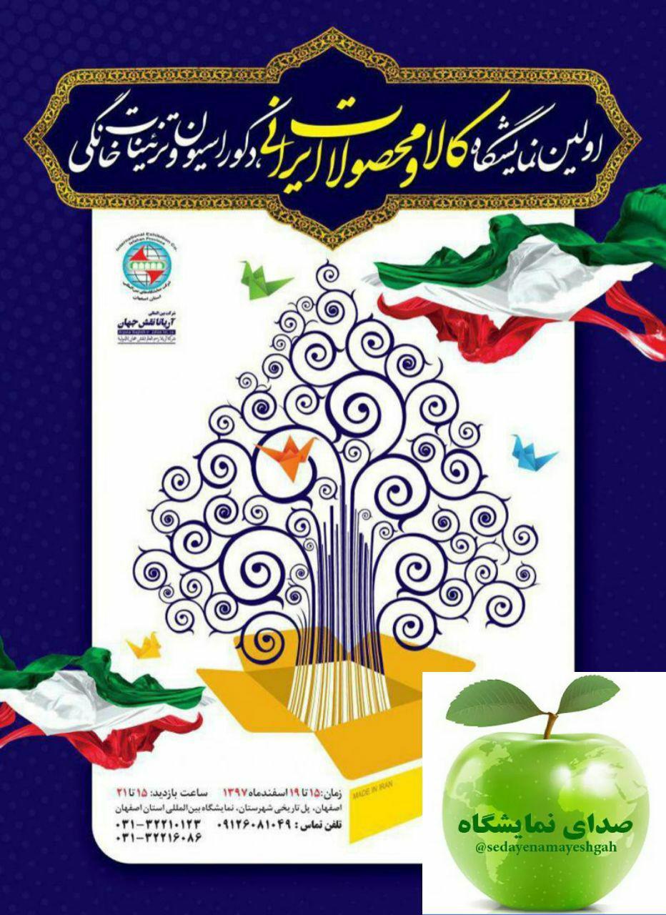 غرفه سازی در اولین نمایشگاه کالا و محصولات ایرانی ، دکوراسیون و تزئینات خانگی
