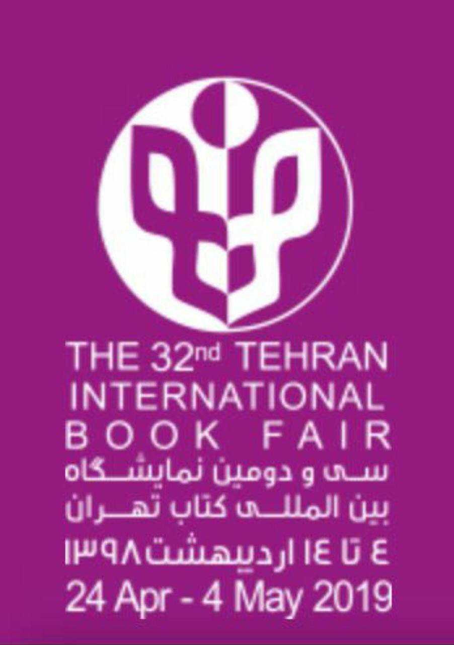 غرفه سازی در سی و دومین نمایشگاه بین المللی کتاب تهران