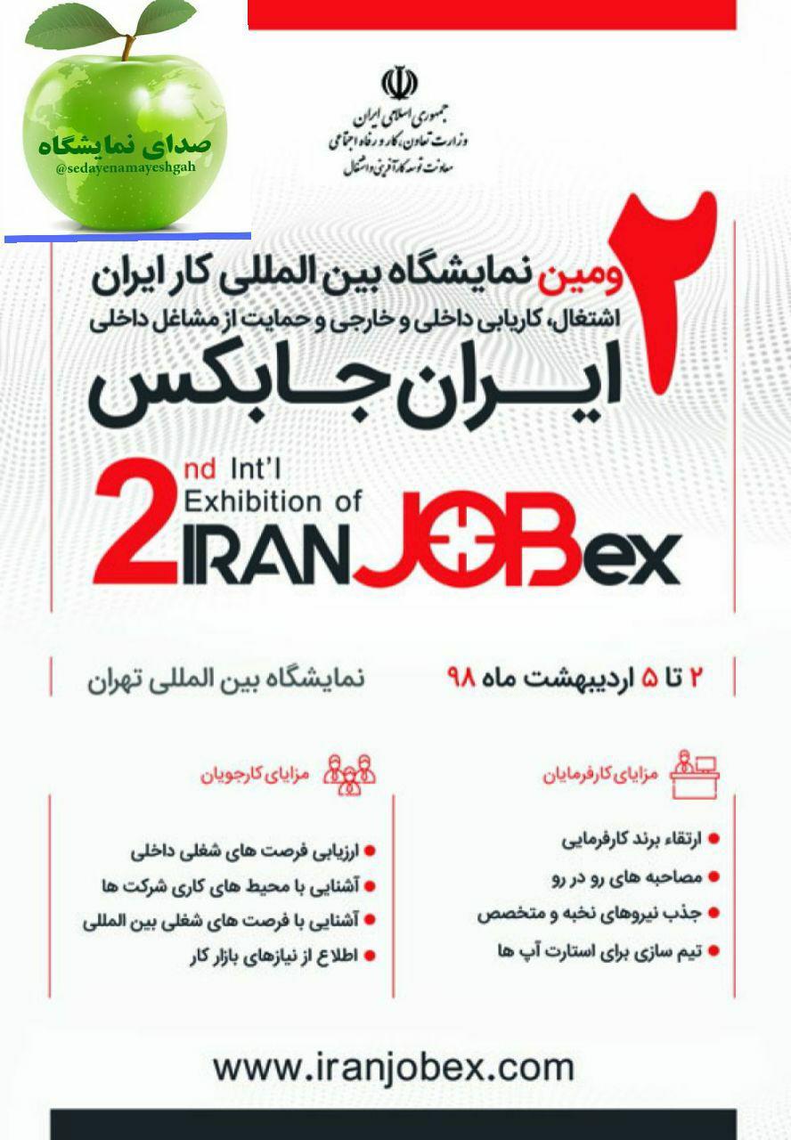 غرفه سازی در دومین نمایشگاه بین المللی کار ایران (ایران جابکس)
