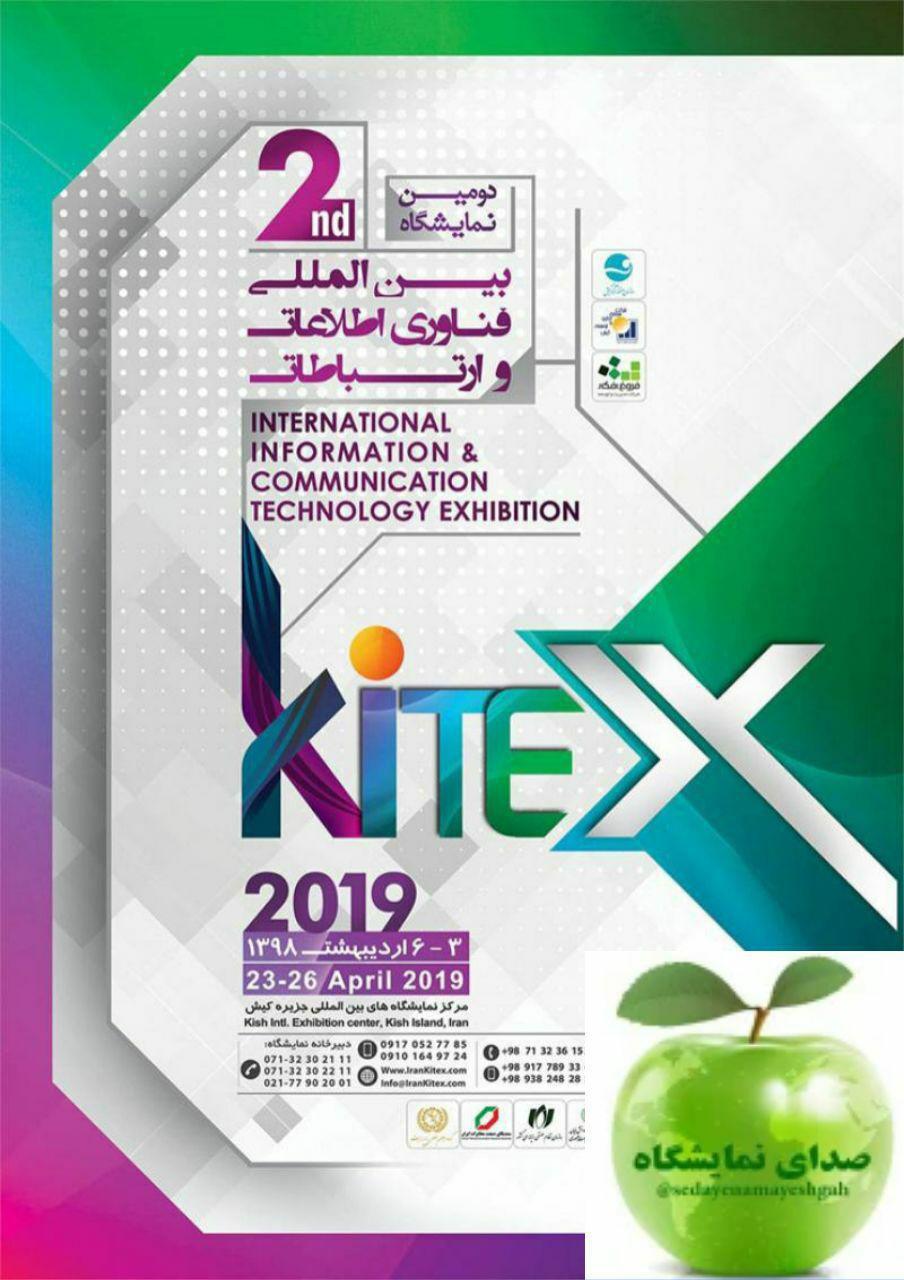 غرفه سازی در دومین نمایشگاه بین المللی فناوری اطلاعات و ارتباطات