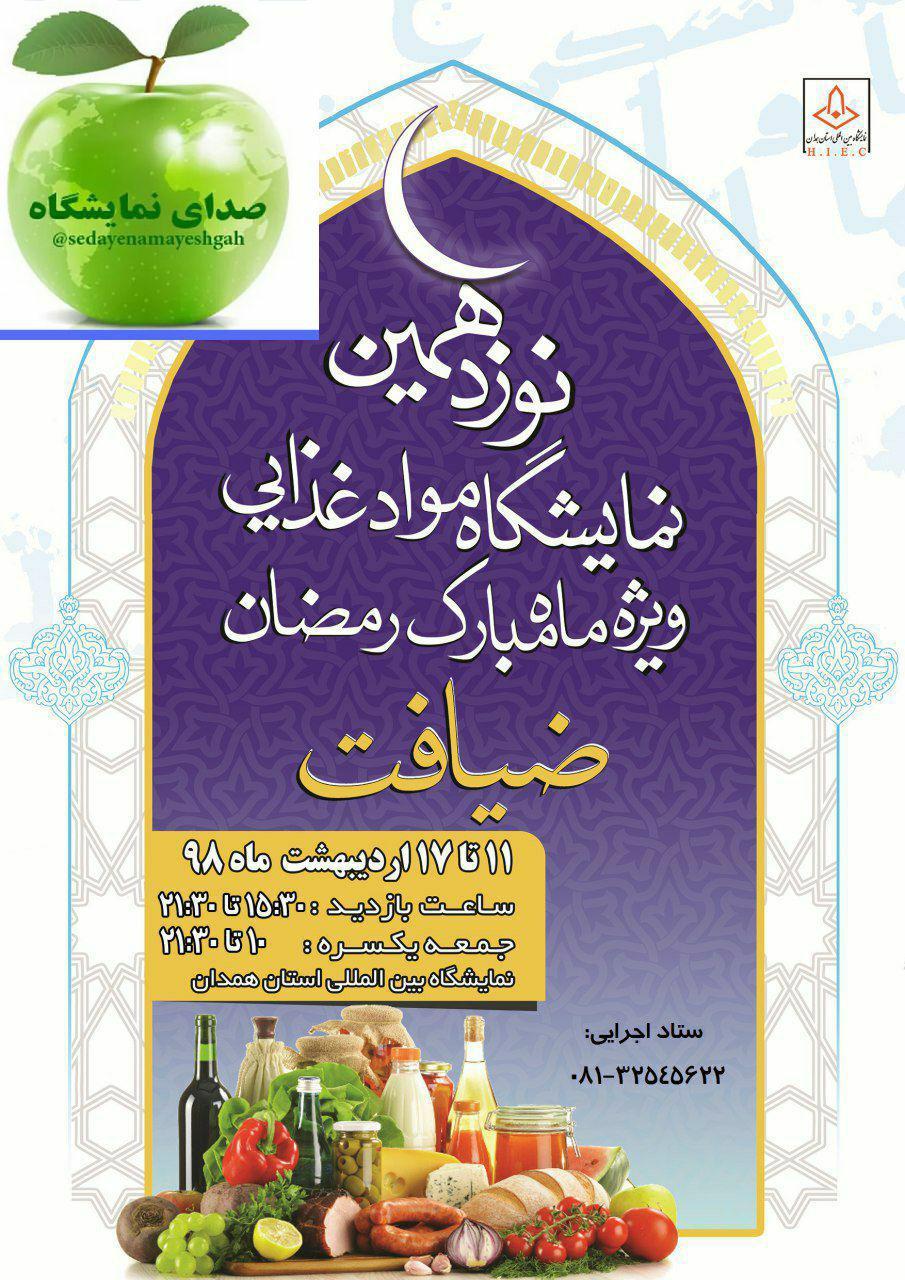 غرفه سازی در نوزدهمین نمایشگاه مواد غذایی ماه مبارک رمضان