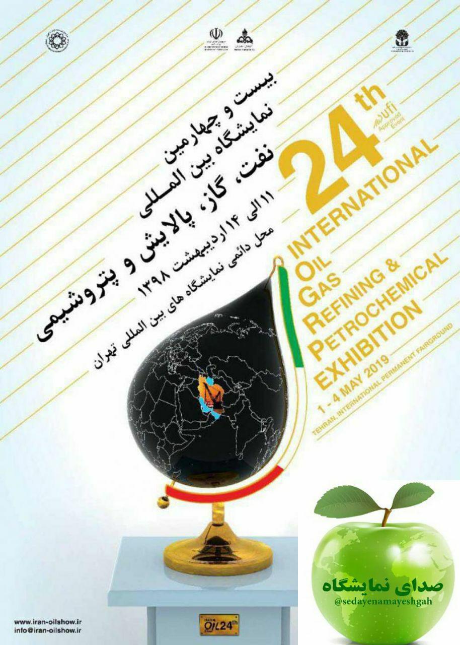 غرفه سازی در بیست و چهارمین نمایشگاه بین المللی نفت ،گاز،پالایش و پتروشیمی