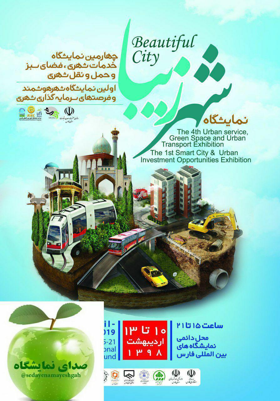 غرفه سازی در نمایشگاه خدمات شهری و حمل و نقل شهری