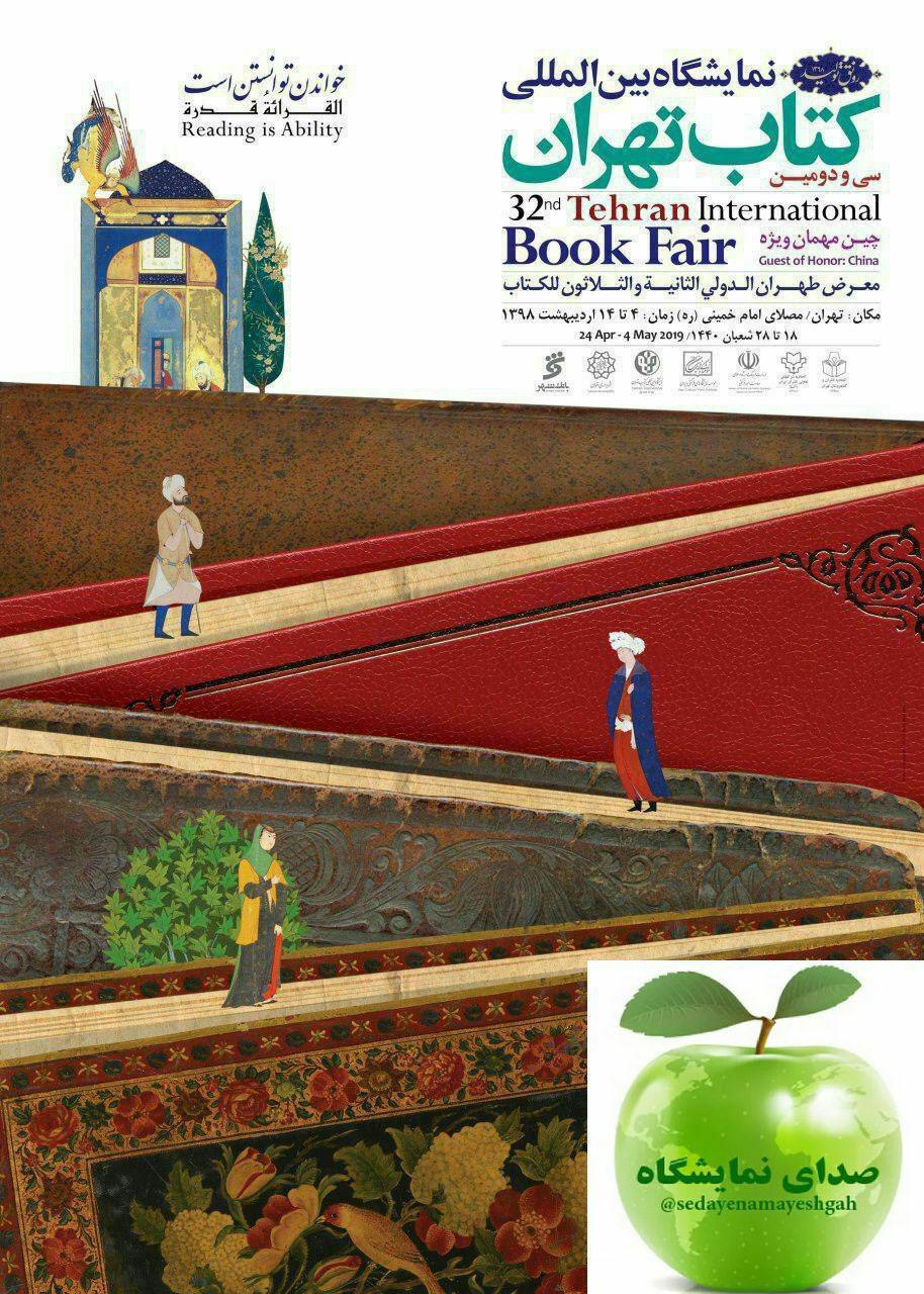 غرفه سازی در نمایشگاه کتاب تهران