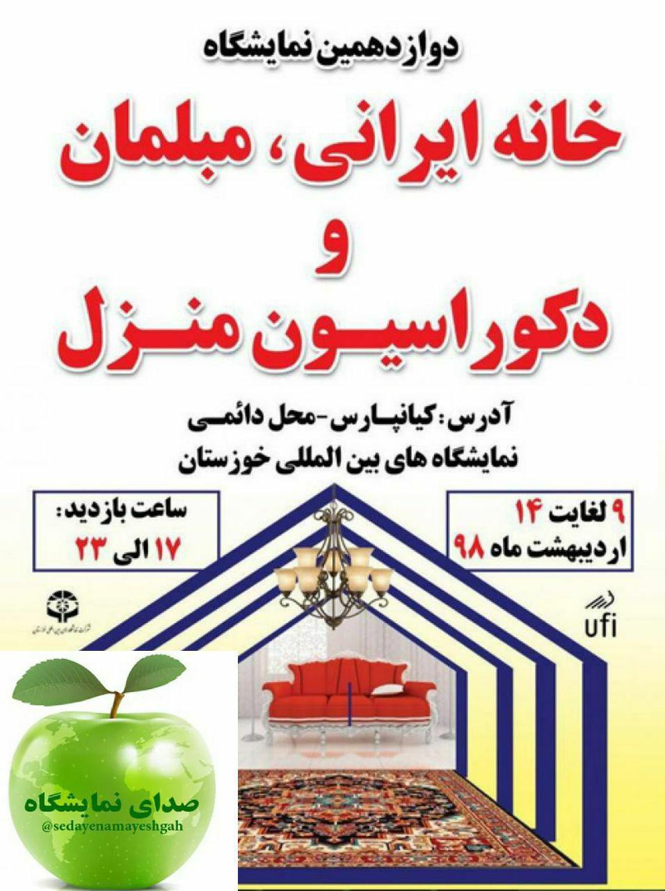 غرفه سازی در دوازدهمین نمایشگاه خانه ایرانی ، مبلمان و دکوراسیون داخلی