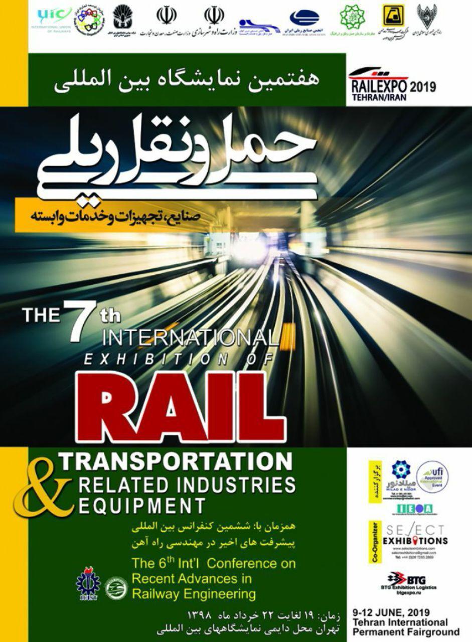 غرفه سازی در هفتمین نمایشگاه حمل و نقل ریلی صنایع ، تجهیزات و خدمات وابسته