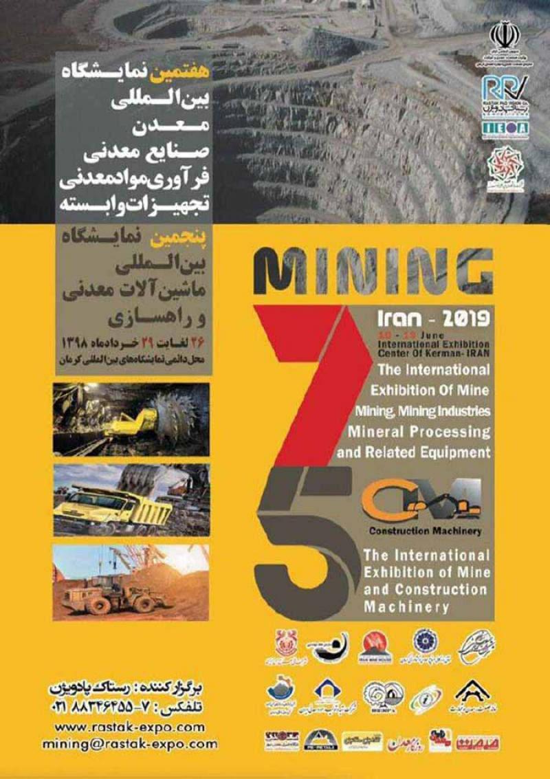 غرفه سازی در هفتمین نمایشگاه بین المللی معدن ،صنایع معدنی،فرآوری موادمعدنی و تجهیزات وابسته