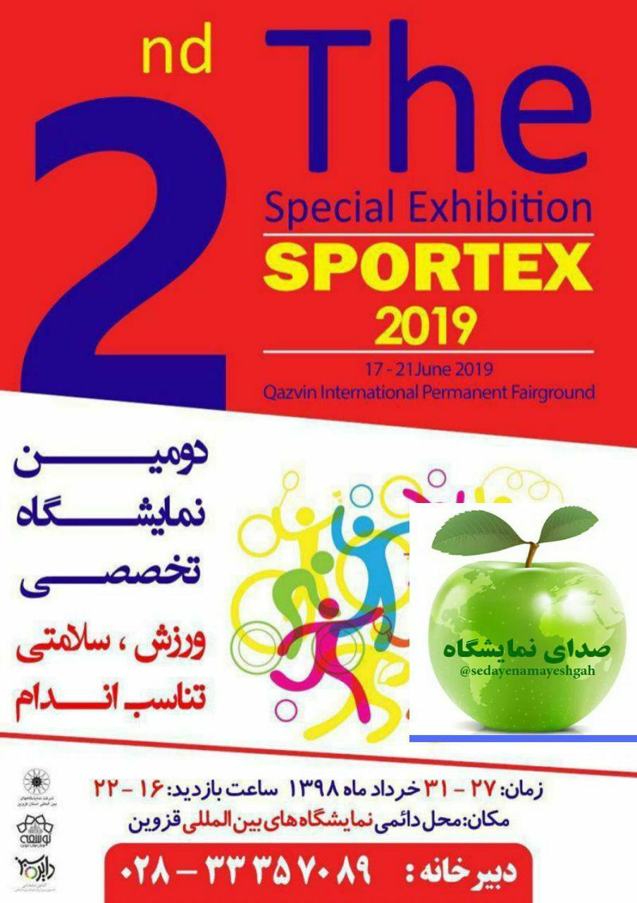 غرفه سازی در دومین نمایشگاه تخصصی ورزش ، سلامتی و تناسب اندام