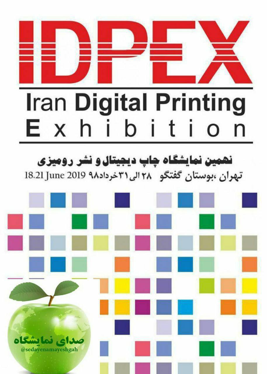 غرفه سازی در نهمین نمایشگاه چاپ دیجیتال و نشر رومیزی
