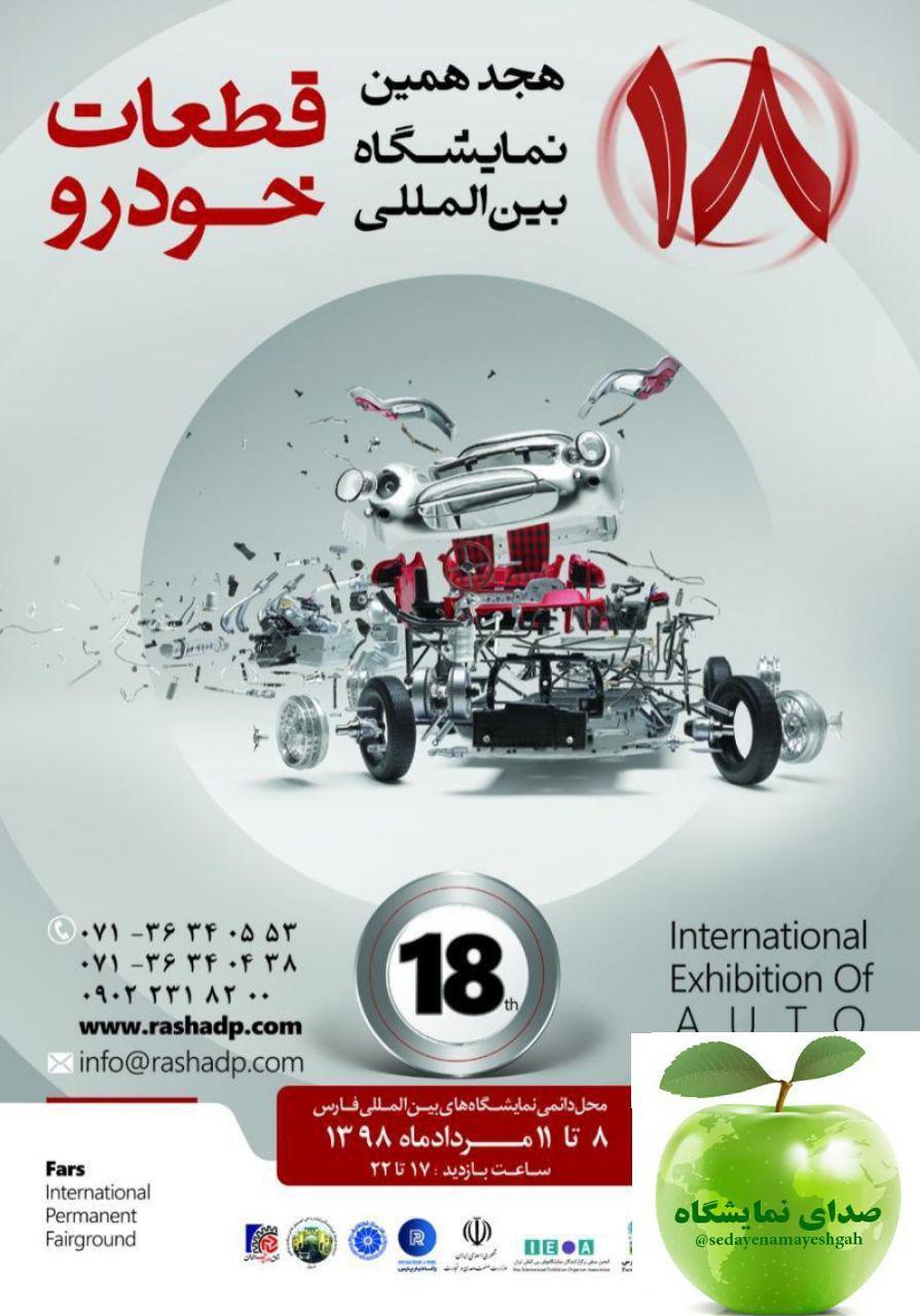 غرفه سازی در هجدهمین نمایشگاه بین المللی قطعات خودرو