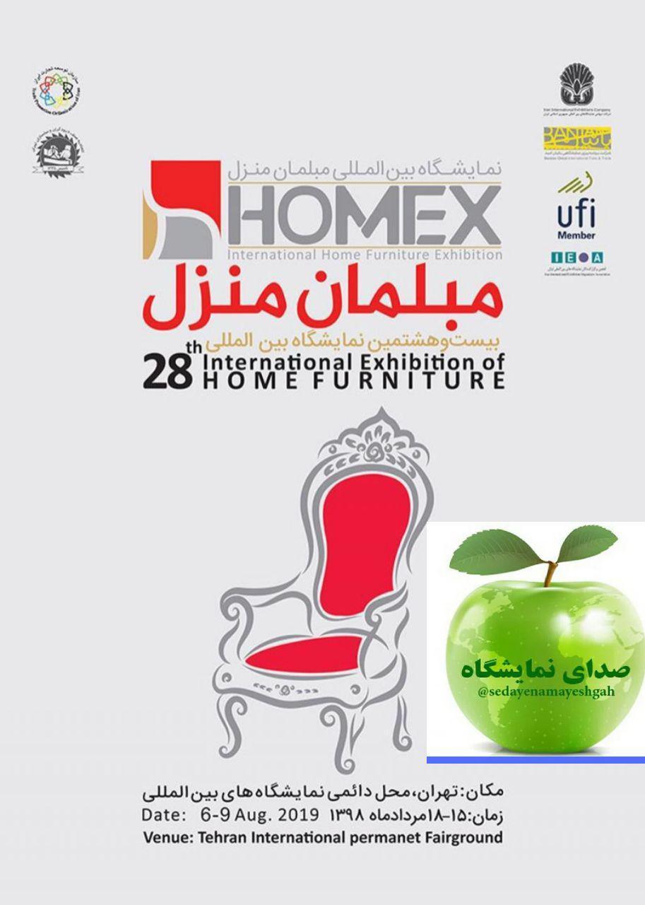 غرفه سازی در بیست و هشتمین نمایشگاه بین المللی مبلمان منزل