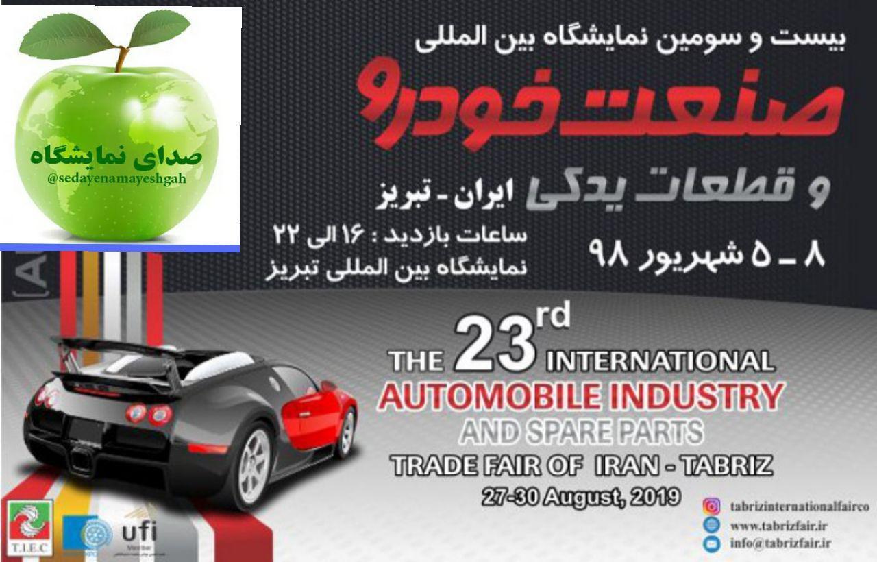 غرفه سازی در بیست و سومین نمایشگاه بین المللی صنعت خودرو و قطعات یدکی