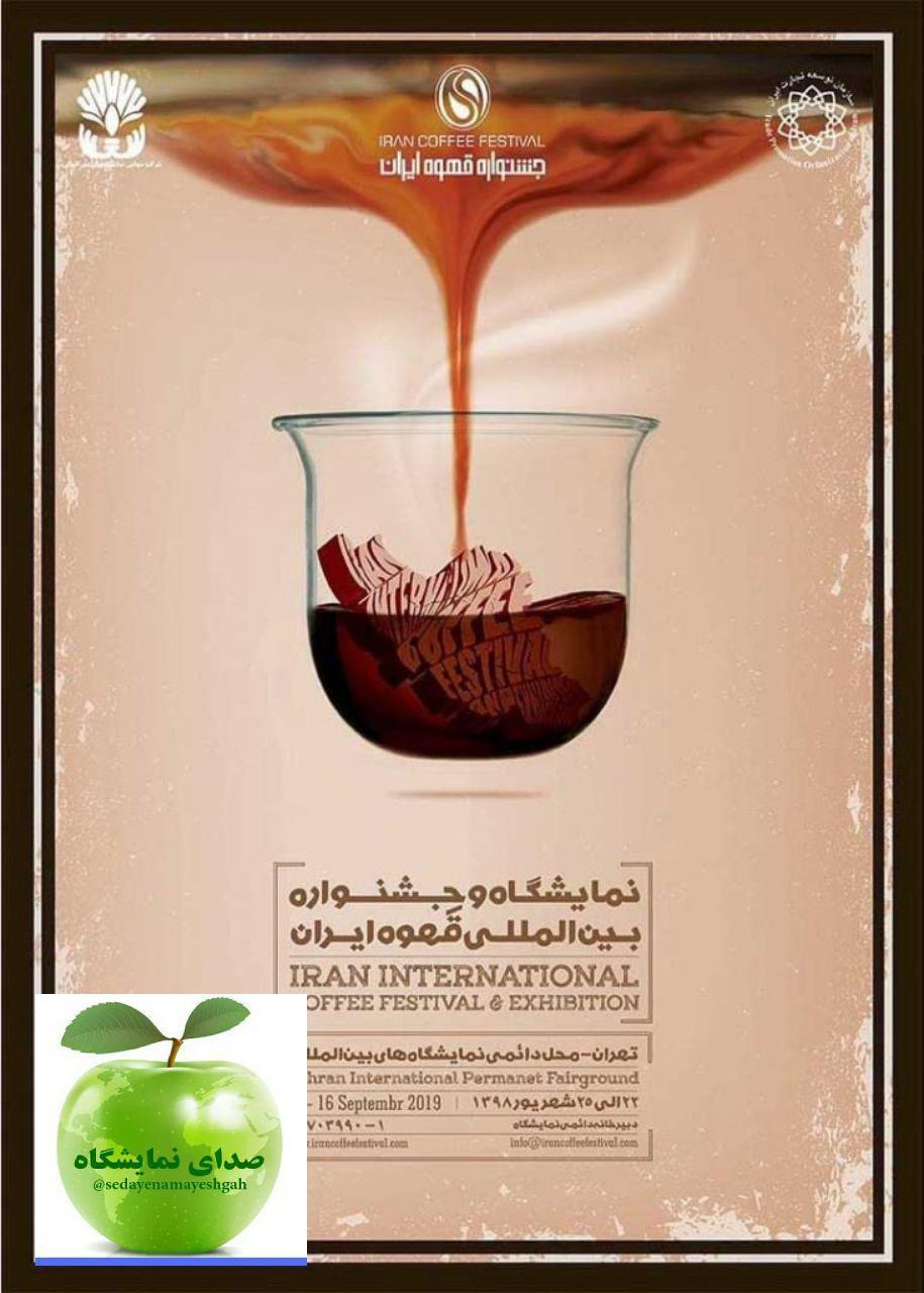 غرفه سازی در نمایشگاه و جشنواره بین المللی قهوه ایران