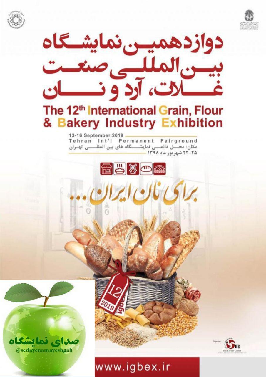 غرفه سازی در دوازدهمین نمایشگاه بین المللی صنعت غلات ، آرد و نان