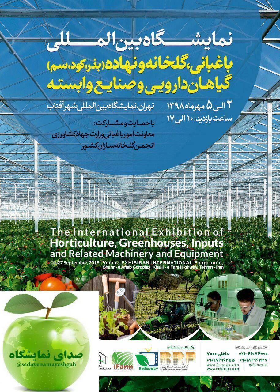غرفه سازی در نمایشگاه بین المللی باغبانی ، گلخانه و نهاده گیاهان دارویی و صنایع وابسته