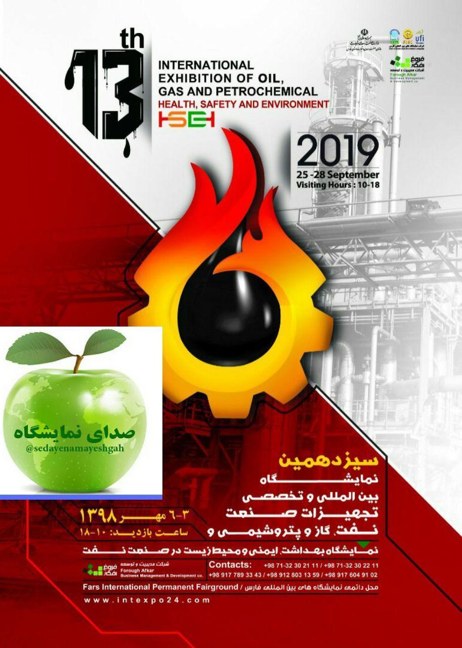 غرفه سازی در سیزدهمین نمایشگاه بین المللی تخصصی تجهیزات صنعت نفت و گاز و پتروشیمی